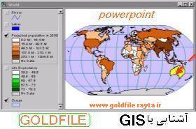 دانلود آموزش و كاربرد جي آي اس  download GIS